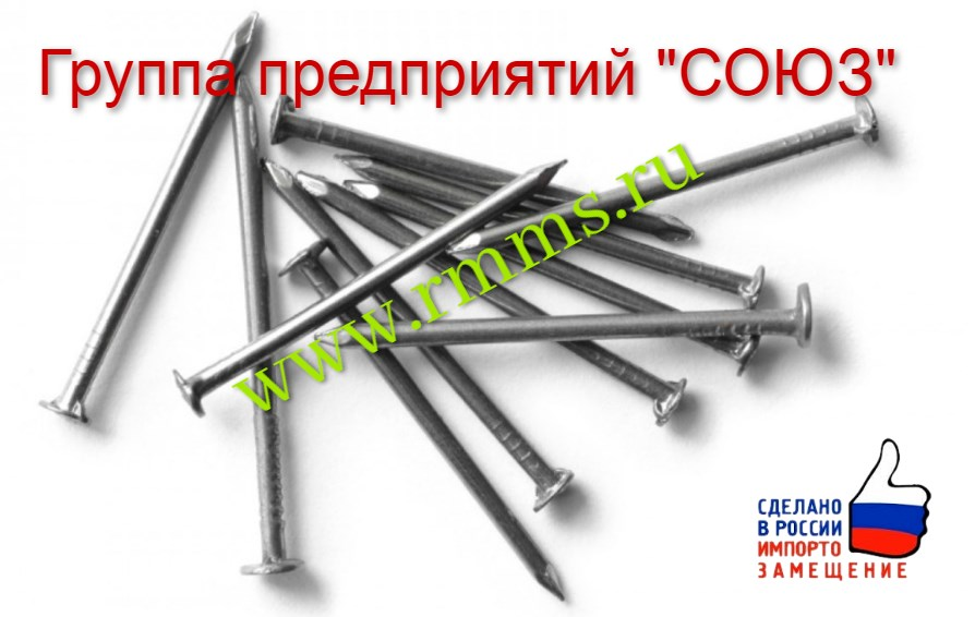 Гвозди строительные ГОСТ 4028-63: производство и размеры